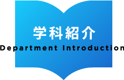 学科紹介 Department Introduction